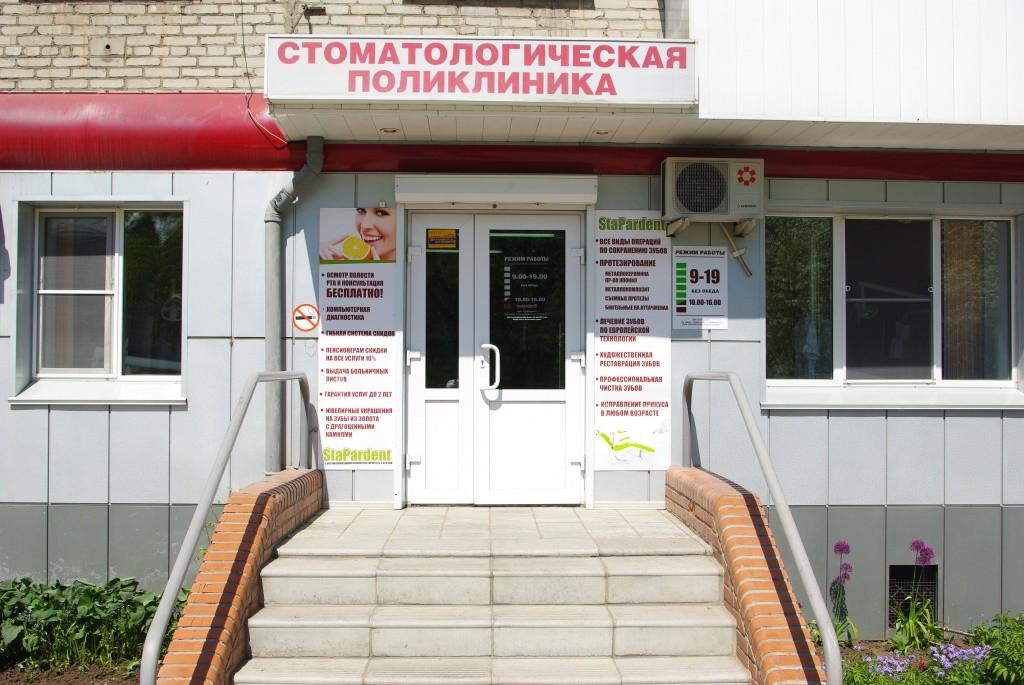 Стоматология Новоалтайск