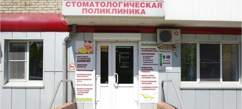 Лечение зубов Новоалтайск